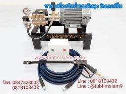 เครื่องฉีดน้ำแรงดันสูง INTERPUMP WS-151 380v.