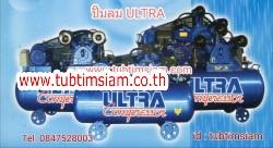 ปั๊มลม ULTRA